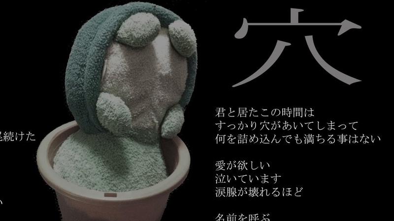【official】穴/otetsu feat.巡音ルカ