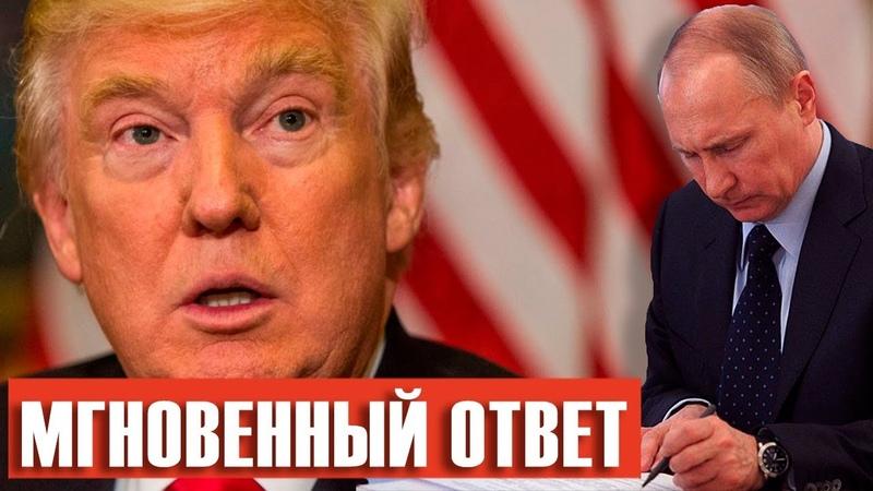 Путин подписал СРОЧНЫЙ ПРИКАЗ загоняющий США в ТУПИК
