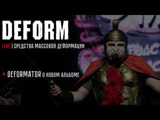 DEFORM | Средства массовой деформации (live 2019) | DEFORMATOR о новом альбоме