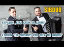 SiBDUO | В.Гридин Ехал казак за Дунай | баян, дуэт баянистов, виртуозы