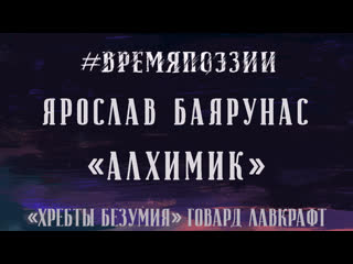 Ярослав Баярунас  Хребты Безумия: Алхимик | Говард Лавкрафт