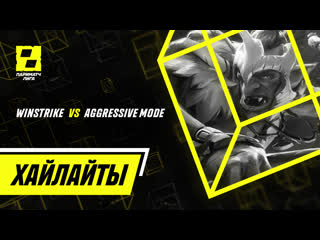 Winstrike team vs aggressive mode | highlights | лига париматч 2 сезон
