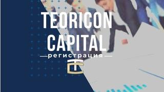 Как зарегистрироваться в Teoricon Capital