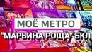 Большая кольцевая линия Марьина Роща Шереметьевская Люблинско Дмитровской линии метро