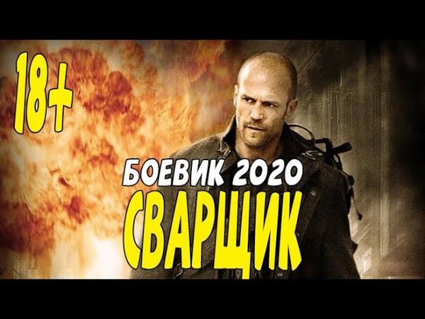 Боевик 2020 Самый опасный авторитет 90х Сварщик @Русские боевики 2020 новинки HD 1080P