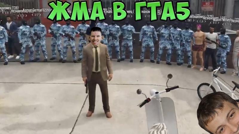 Глад Валакас ЖМА добрался до гта5 17 02 2020