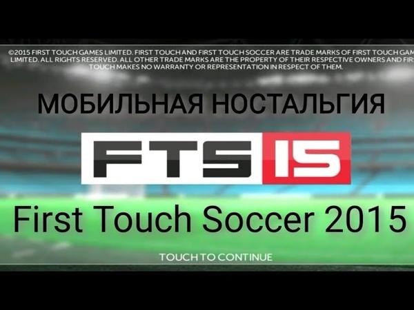 Мобильная ностальгия 1 First Touch Soccer 2015