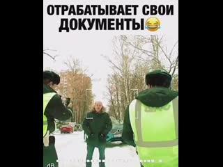 Сергей Бурунов отрабатывает свои документы