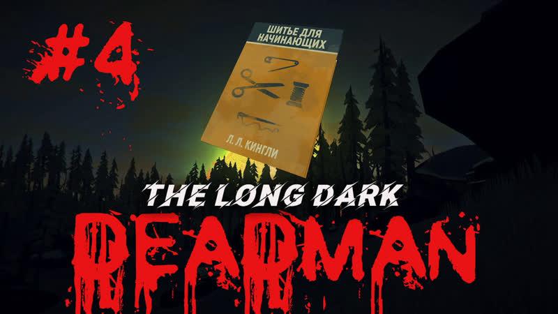 The Long Dark   DEADMAN 4   Выбираемся с Загадочного Озера