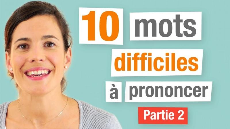 10 Mots difficiles à prononcer en français - Partie 2 (Exercice de prononciation)