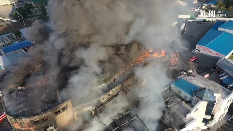 ТЦ Максим сгорел во Владивостоке