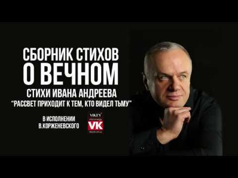 Стих о любви Рассвет приходит к тем кто видел тьму И Андреева в исполнении Виктора Корженевского