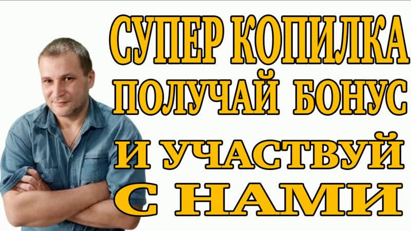 Супер копилка Получай бонус и участвуй вместе с нами briskinder.ru