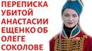 СРОЧНО! Опубликована переписка убитой Анастасии Ещенко об Олеге Соколове