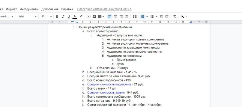 Как продавать окна и лоджии через ВКонтакте в небольшом городе?, изображение №12