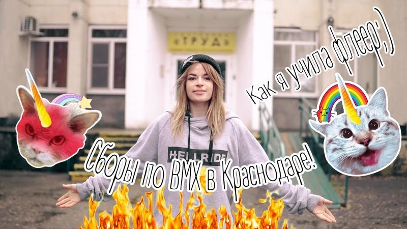 ПЕРВЫЙ ФЛЕЕР ОТ ДЕВОЧКИ В РОССИИ BMX сборы в Краснодаре Адская гостиница