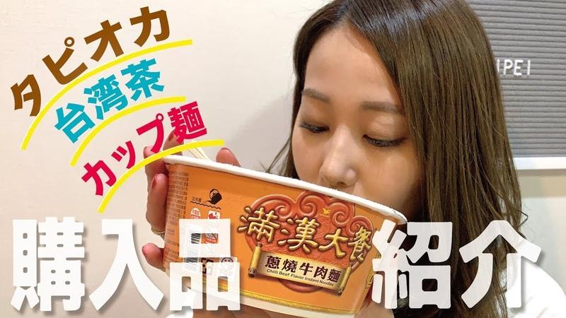 【台湾旅行】タピオカ!お茶!カップ麺!購入品紹介