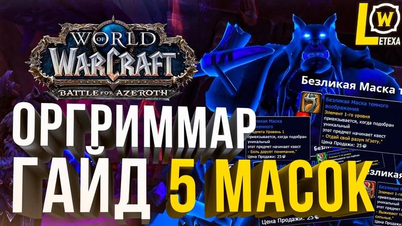 ГАЙД 5 МАСОК ВИДЕНИЕ ОРГРИММАРА WORLD OF WARCRAFT 8 3 BFA