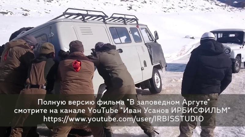 Горный Алтай (Река Аргут) Экспедиция в горы. Неизвестная Сибирь. Сайлюгемский национальный парк 2020
