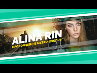 Metro exodus с alina rin