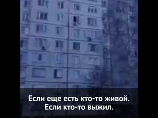 Если кто-то выжил