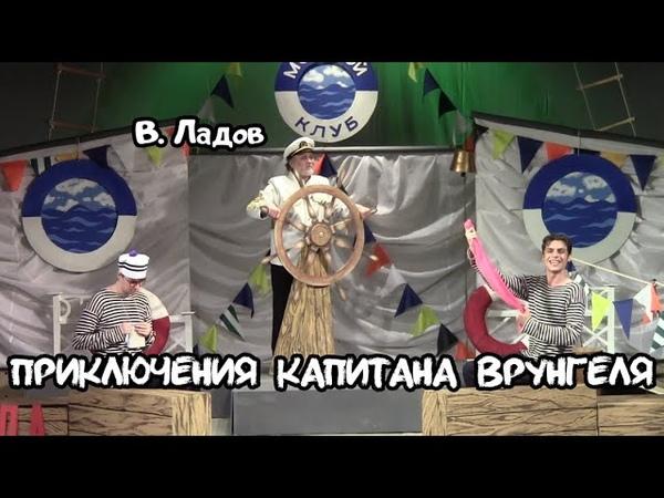 Приключения капитана Врунгеля (В. Ладов) Спектакль МДТ г. Тольятти