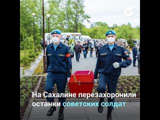 На Сахалине перезахоронили останки советских солдат