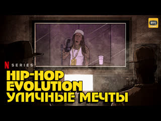 Hip-Hop Evolution. 4-й сезон. 4 серия | Озвучка NPL