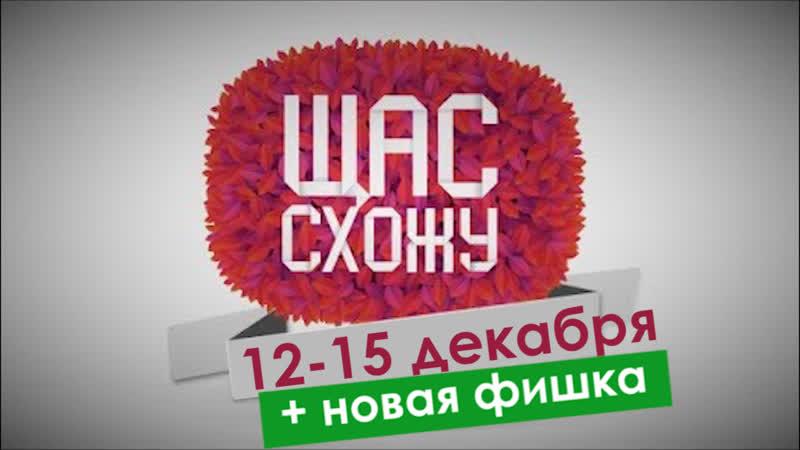 ТОП-5 предстоящих событий Щас Схожу (12-15 декабря)