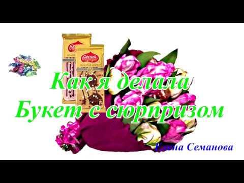 Букет с сюрпризом Весна Обзор мастер-класса Елены Семановой DIYmp4