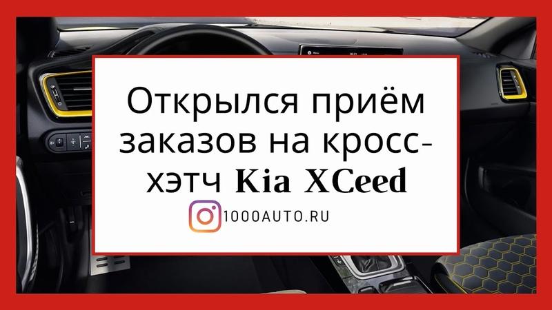 UPGRADER Открылся приём заказов на кросс хэтч Kia XCeed