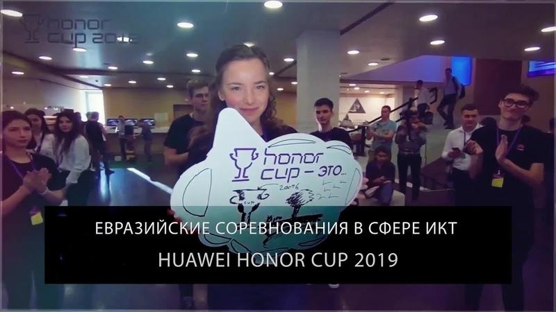 Евразийские соревнования в сфере ИКТ Huawei Honor Cup 2019