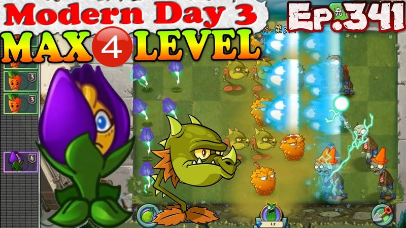 Plants vs. Zombies 2 (China) - Shrinking Violet MAX 4 level - Modern Day 3 (Ep.341)