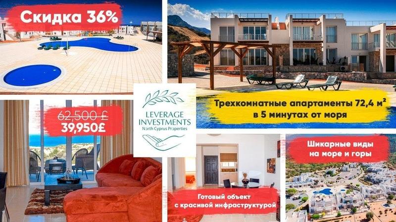 Обзор 3 комнатной квартиры у моря на Северном Кипре за 40 000 фунтов