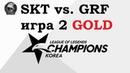 SKT vs. GRF Игра 2 Must See | Week 7 LCK Summer 2019 | Чемпионат Кореи | SK Telecom 1 Griffin