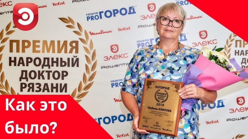 Премия Народный доктор Рязань вместе с ЭЛЕКС и ProГород. Как это было