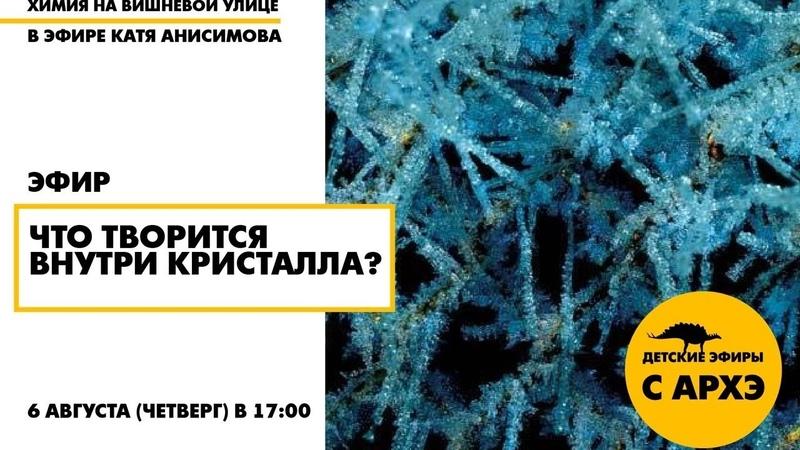 Детский эфир Что творится внутри кристалла? в рамках рубрики Химия на Вишневой улице