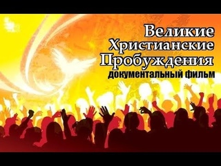Великие Христианские Пробуждения (документальный фильм)