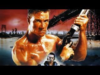 Киборг / cyborg. 1989 год. сша. боевик, фантастика, апокалипсис, апокалиптика, триллер. жан-клод ван дамм, винсент клин