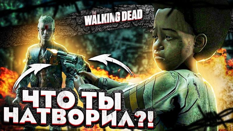 ЧТО ТЫ НАТВОРИЛ! МАЛОЙ УБИЛ ЧЕЛОВЕКА! THE WALKING DEAD 35