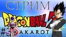 Dragon Ball Z Kakarot 3 Фриза как я тебя ненавижу
