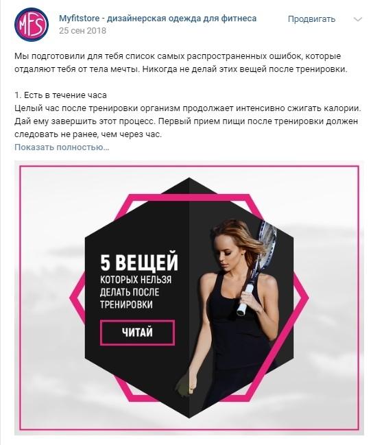 Кейс: 3122 заявки для бренда спортивной одежды. (ВКонтакте и Инстаграм), изображение №8