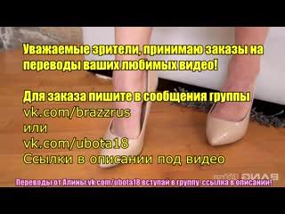 Alix Lynx на русском Милфа Секс со зрело... инцест т (480p).mp4