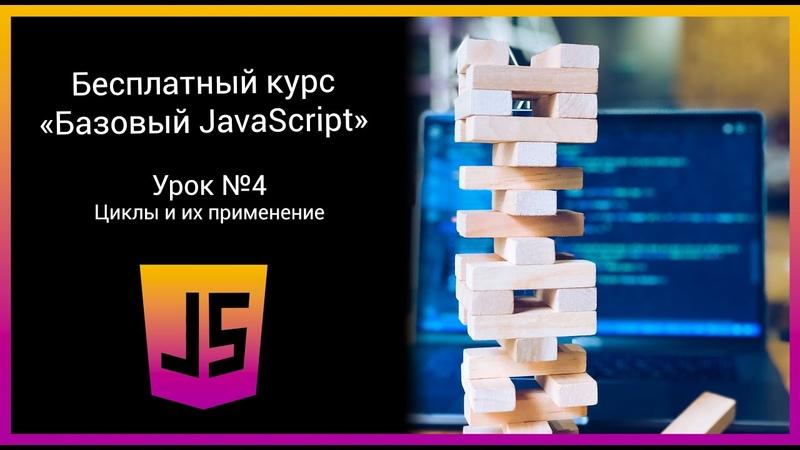 Бесплатный курс Базовый JavaScript Урок №4 Циклы