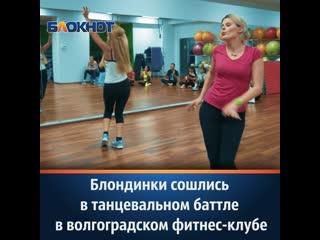 Блондинки сошлись в танцевальном баттле в волгоградском фитнес-клубе