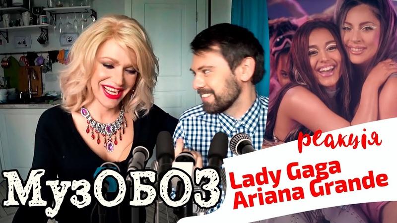 Реакція LYODOZOR ft. Невгамовна Монро Lady Gaga Ariana Grande - Rain On Me