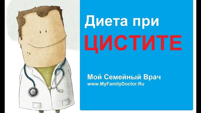Диета при цистите от врача