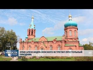 Новости Псков  / Храм Александра Невского встретил престольный праздник