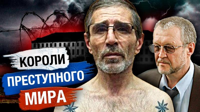 Криминал и бизнес в России Короли преступного мира Вор Закон вне закона 3 серия