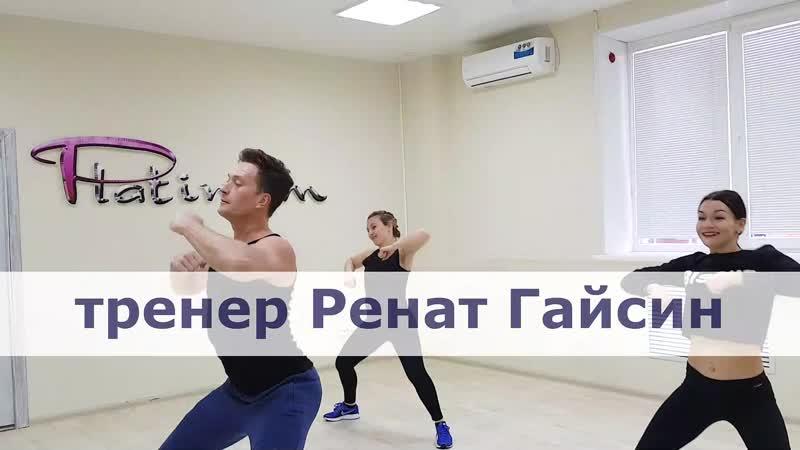 Танцевальная фитнес таба с Ренатом Гайсиным